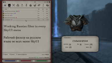 Working russian filters in SkyUI
