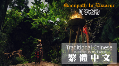 Moonpath to Elsweyr SSE - Traditional Chinese (CHT)