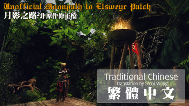 Unofficial Moonpath to Elsweyr Patch  - Traditional Chinese (CHT)