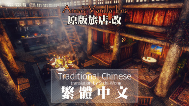 Anna's Vanilla Inns - Traditional Chinese (CHT)