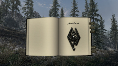 Take Notes - Journal of the Dragonborn SSE Russian translation