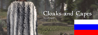 Cloaks and Capes - Russian translation