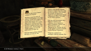 Drukaatie and Sovngarde in Russian