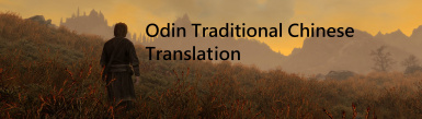 Odin - Skyrim Magic Overhaul - Chinese Translation