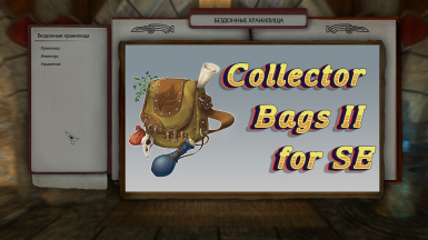 Collector Bags II Special Edition