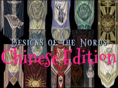 Designs of the Nords SE - Chinese Edition
