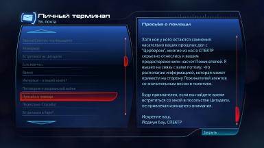 ME3Recalibrated - Russian translation