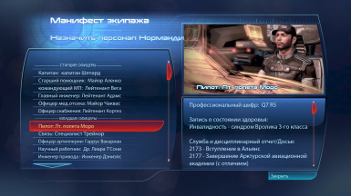 EGM Expanded Galaxy Mod - Russian translation
