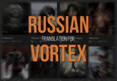 Vortex (Russian translation)