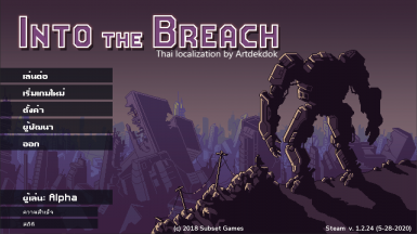 Into the Breach Thai