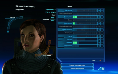 FemShep Save (1lvl Engineer)