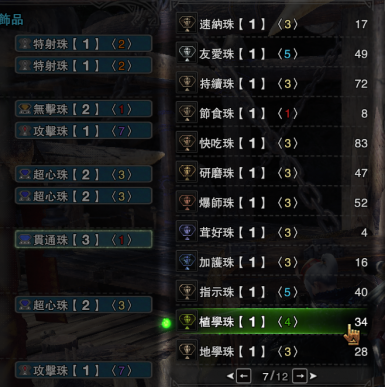 MHW Max Decoration Level For Traditional Chinese