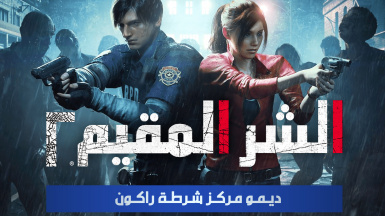Arabic Localisation for Resident Evil 2 R.P.D. Demo