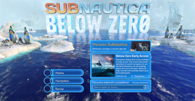 THE OFFICIAL TRANSLATION OF THE GAME SUBNAUTICA BELOW ZERO IN RUSSIAN LANGUAGE