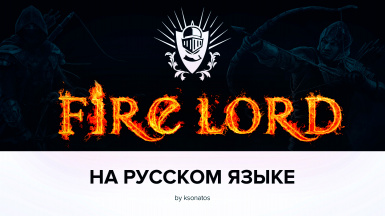 Russian Translation Fire Lord