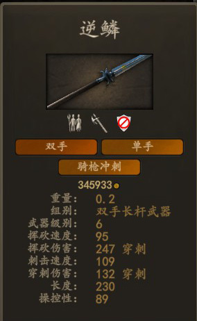 CHINESE STYLE  WEAPON