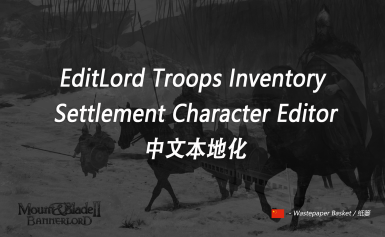 EditLord Troops Inventory Settlement Character Editor - Chinese Translation
