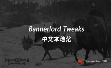 Bannerlord Tweaks - Chinese Translation
