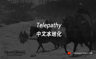 Telepathy - Chinese Translation