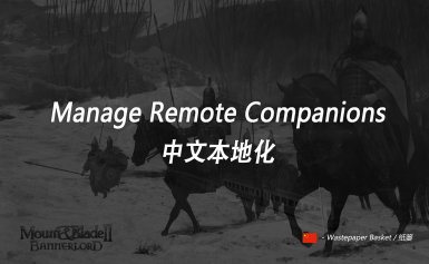 Manage Remote Companions - Chinese Translation