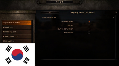 Telepathy Korean Translation