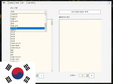EditLord Troops Inventory Settlement Character Editor Korean Translation