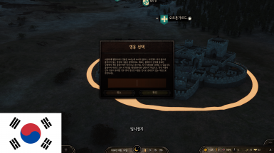 Cheyron's Campaign Helper Mod Korean Translation