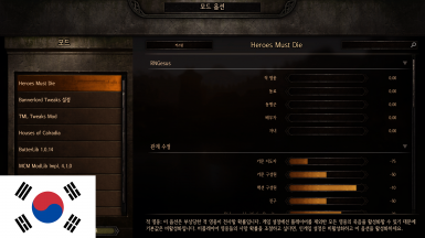 Heroes Must Die Korean Translation