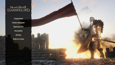 Russian for Mount and Blade II (Frozen)