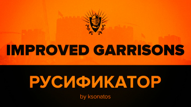 Russian Translation Improved Garrisons