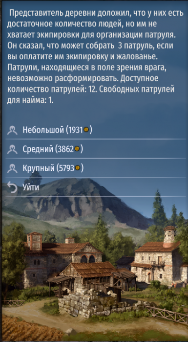BuyPatrols Russian Translation