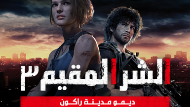 Arabic Localisation for Resident Evil 3 Raccoon City Demo