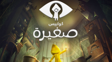 Arabic Localisation for Little Nightmares