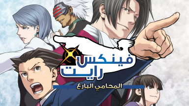 Arabic Localisation for Phoenix Wright Ace Attorney Ep1