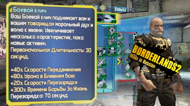 Axton The War Priest - Russian translation