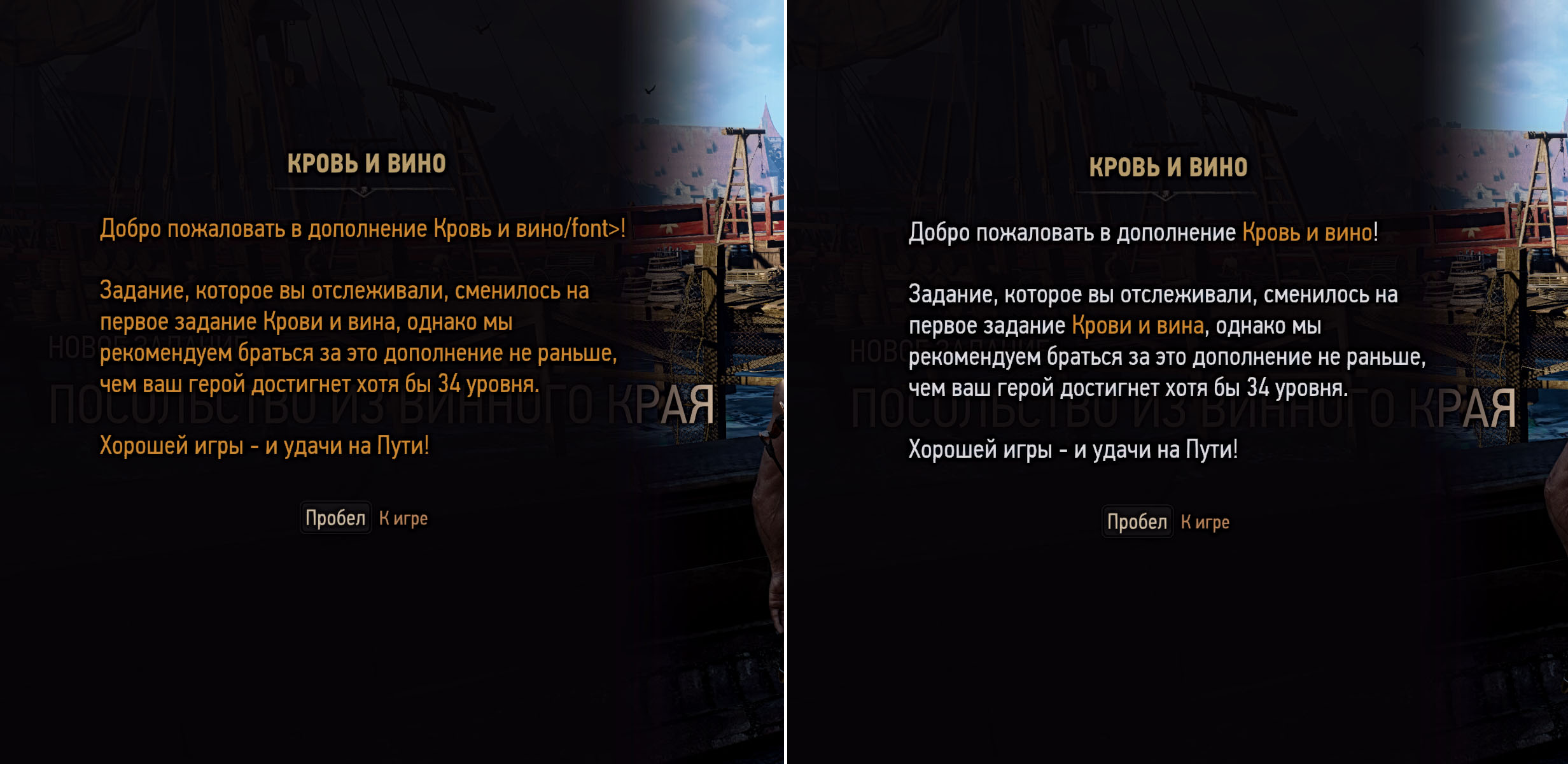 Русская Локализация Fixes для The Witcher 3: Wild Hunt - Скриншот 1