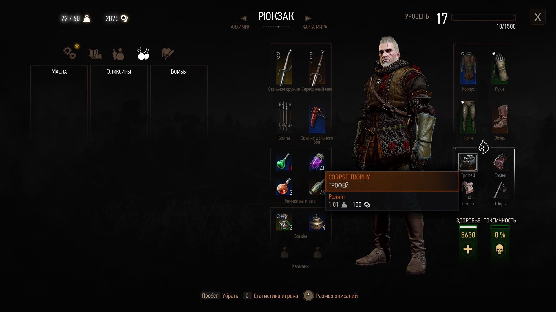 Monsters Trophies At The Witcher 3 Nexus