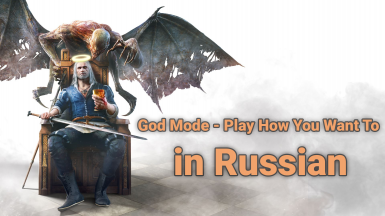 God Mode - Play How You Want To (Russian translate)