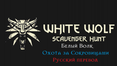 White Wolf Scavenger Hunt - Russian Translation